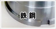 鉄鋼/ステンレス